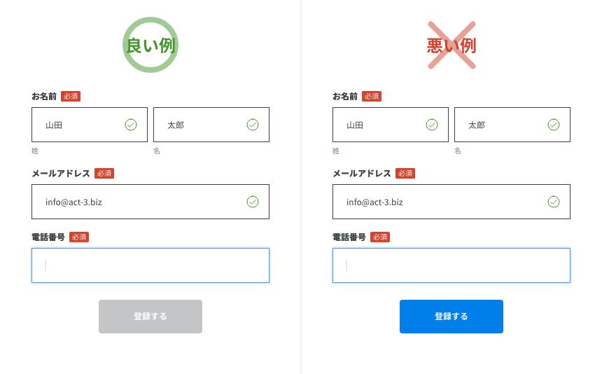 【入力フォームのUIデザイン】アクションボタンは必須項目の入力が完了するまではアクティブにしない