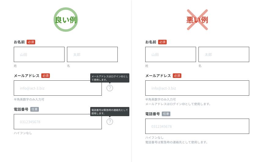 【入力フォームのUIデザイン】ヒントテキストは最低限とし、必ずしも必要ではないものはツールチップ化する_v2