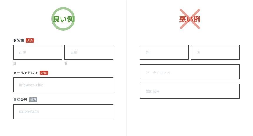 【入力フォームのUIデザイン】プレースホルダーをラベルとして活用しない
