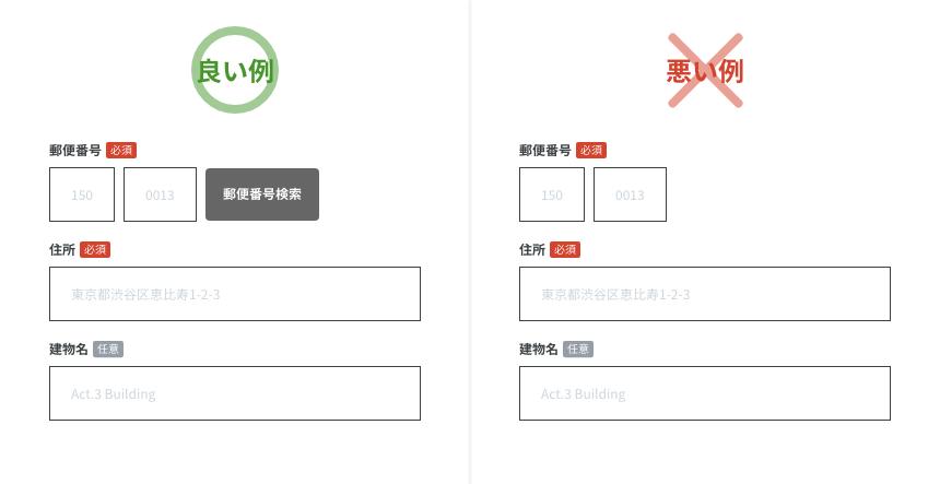 【入力フォームのUIデザイン】マスタデータを持つものはキー情報による検索機能を持たせる