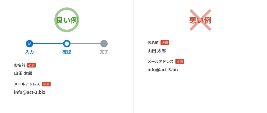 【入力フォームのUIデザイン】入力ステップを明示する_v2