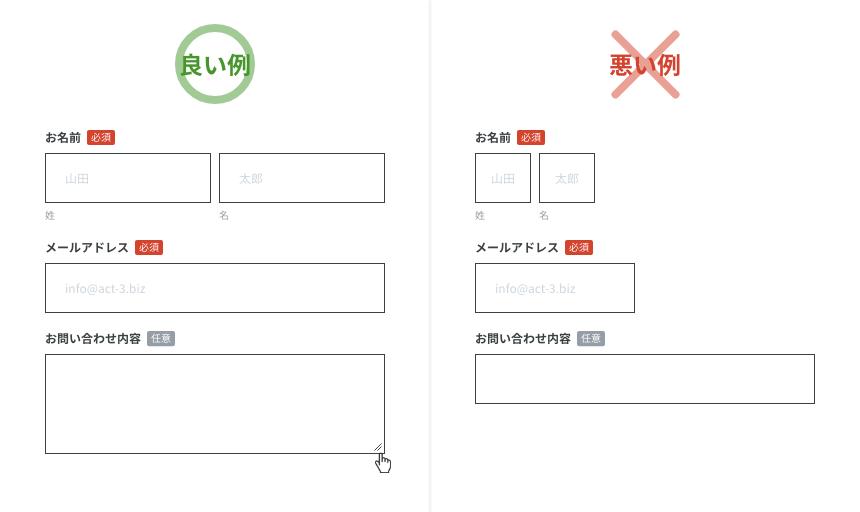 【入力フォームのUIデザイン】入力フォームの幅は最大量に配慮する