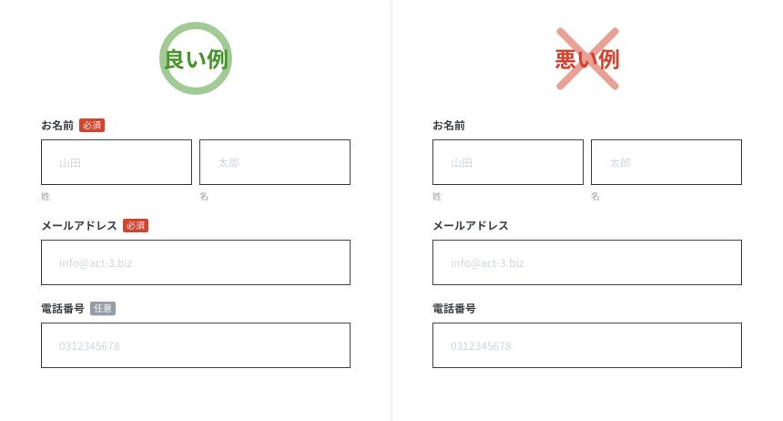 【入力フォームのUIデザイン】必須・任意項目はわかりやすくする