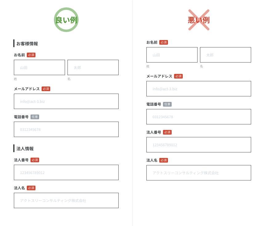 【入力フォームのUIデザイン】関連項目毎に見出しを付ける