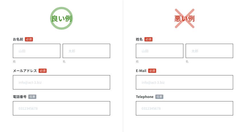 【入力フォームのUIデザイン】ユーザーにわかりやすい表記を心掛ける