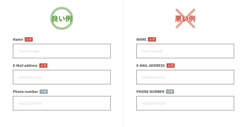 【入力フォームのUIデザイン】ユーザーにわかりやすい表記を心掛ける_英字の場合は大文字のみの表記にしない